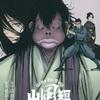 山風短(4)忍者枯葉塔九郎 を読みました