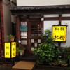 江古田の喫茶店4軒