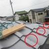 安全・安心な平屋の日本瓦一文字葺き屋根を工事中です!! 中