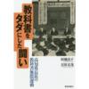 『教科書をタダにした闘い 高知県長浜の教科書無償運動』
