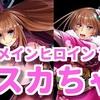 【対魔忍RPG】アスカちゃんが全てにおいて優秀すぎてメインヒロイン感あるって話よ!