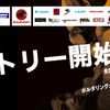 GRT2016@九州ラウンドが復興支援に。