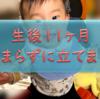 【赤ちゃん生後11ヶ月】次女のだいちゃん、何もつかまらずに立つことができました!!独り歩きももうすぐかな?