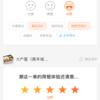 中国の出前アプリ 饿了么(アーラマ)