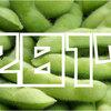 【2017年】「枝豆(えだまめ)収穫量」ランキング