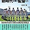 公立好きな元神奈川の高校球児が語る神奈川県高校野球