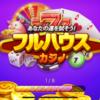 【ポイ活・フルハウスカジノ】プレイヤーレベル30到達に挑戦!スロットのオートで放置。