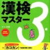 中1長男 漢字検定3級 1か月の最短距離で1発合格☆使用した問題集