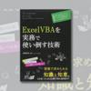 「ExcelVBAを実務で使い倒す技術」、いよいよ発売です(書評)