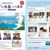 オープン糸島in東京八重洲