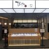 【シンガポール】世界初ラーメンでミシュランを取った名店「蔦 Tsuta」JEWEL店に行ってみた!【絶品中華そば】