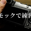 Panasonic LX100m2を購入する前に、モックを使って買うべきかどうかを慎重に検討してみた