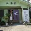緑区「石松」~周りは完全住宅街のうどん屋さん なぜ、ここにある?って感じ