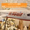 【韓国旅行】 LCC チェジュ航空 モバイルチェックイン方法と会員ランク