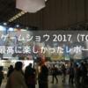 東京ゲームショウ 2017(TGS)に行ってきました!気になったゲームなどを紹介します!