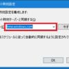 Windows10 時刻同期(NTP)設定方法 GUI編