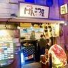 二代目げんこつ屋がラーメン博物館を卒業!卒業前に伝説のラーメンを食べてきた!