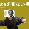YouTubeを三か月見ない男【第一週:5.12~5.17】