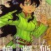 『蝋燭姫(2)』(鈴木健也、エンターブレイン)感想
