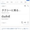 海外移住と語学(タイ編)