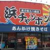 えぃじーちゃんのぶらり旅ブログ~東京⇒北海道20180425