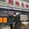 2日目朝食は地元で人気のおかゆ屋さんへ(2017年9月弾丸香港旅行11)