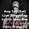 8月1日土曜21:45から396Hzライブストリーミング演奏します♪
