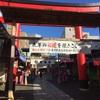 【御朱印】東京都 鷲神社