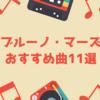 ブルーノ・マーズのおすすめの曲11選