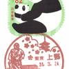 【風景印】上野郵便局(東京都)(2019.3.24押印)