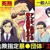 【修羅の国、福岡】日本唯一の特定危険指定暴○団体 工藤会について漫画にしてみた(マンガで分かる)@アシタノワダイ