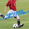 強い公立高校サッカー部ランキング in 大阪