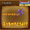 【星ドラ】ロンギヌスってぶっちゃけどうよ!?ルミナスドラゴンは抜きっすよね?え?ダメ!?【FFRK×星のドラゴンクエスト】