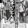 八幡和郎氏、『小室さんの件を受け悠仁さまに「皇太子ご夫妻下で帝王学」計画』を解説