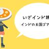 【罰ゲーム留学】インドバックパッカー編スタート(耳かき屋さんとの死闘編)