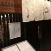 『とん鈴』川崎市麻生区:柿生駅前にとんかつの名店!鹿児島黒豚の旨味を浴びろ!【とんかつ文月】