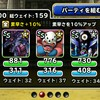 level.202【白い霧】第94回闘技場ランキングバトル5日目