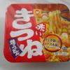 姫路市飾磨区のイオンで「マルちゃん 赤いきつね焼うどん」を買って食べた感想