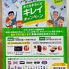 イオン×花王共同企画 おうちまるごとキレイキャンペーン  12/31〆