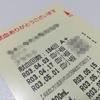 194 回献血記