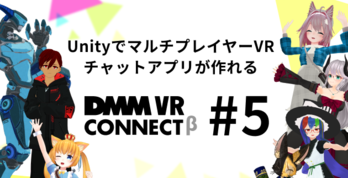 UnityでマルチプレイヤーVRチャットアプリが作れるDMM VR Connect #5