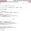 【報告履歴】2019年4月26(金)メール①