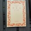 ルナールの博物誌 そして油紙のカバーの文庫本の話