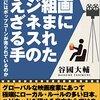 4/21 Kindle今日の日替セール