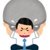 アンガーマネジメントでイライラ・ストレス軽減。自分が楽になるための発想。