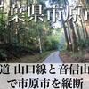 【動画】千葉県市原市 林道山口線と音信山線で市原市を縦断!