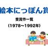 日本国内で出版された絵本に贈られる「絵本にっぽん賞」受賞作品をすべて紹介