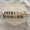 【びようのこと】OPERAから、新色登場!