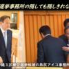 衆議院選挙 2019 ➁ 産経新聞が伝える、島尻アイコ陣営の徹底した「菅隠し」が、隠しても隠し切れない辺野古新基地建設の野望