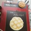 【上前津】メロンパン専門店のメロンパンは幸せの味だった